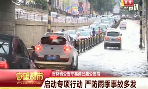 守望都市|省高速公路管理局启动专项行动 严防雨季事故多发