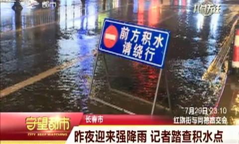 守望都市|长春迎来强降雨 记者踏查积水点