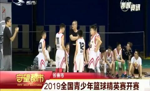 守望都市|2019全国青少年篮球精英赛开赛