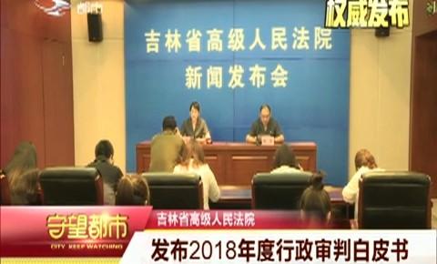 守望都市|吉林省高级人民法院发布2018年度行政审判白皮书