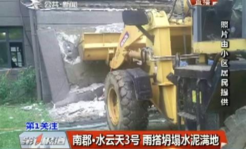 第1报道|长春市南郡·水云天3号小区 雨搭坍塌水泥满地