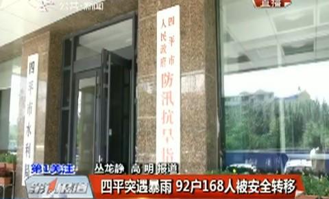 第1报道 四平突遇暴雨 92户168人被安全转移