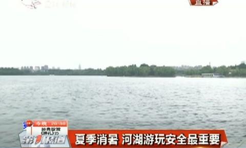第1报道|夏季消暑 河湖游玩安全最重要