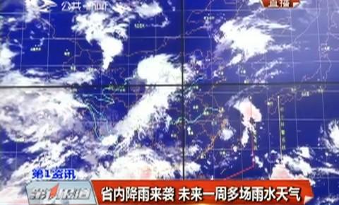 第1报道|吉林省内降雨来袭 未来一周多场雨水天气
