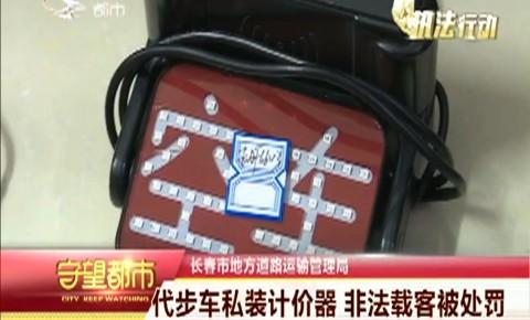 守望都市|代步车私装计价器 非法载客被处罚