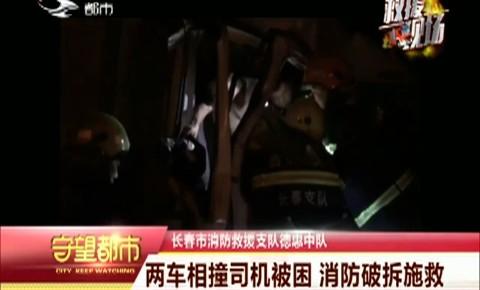 守望都市|两车相撞司机被困 消防破拆施救