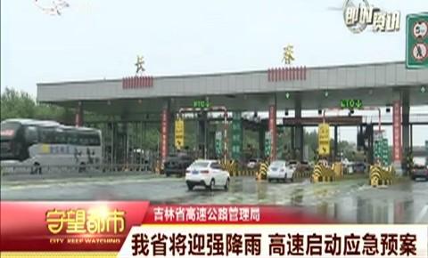 守望都市|吉林省将迎强降雨 高速启动应急预案