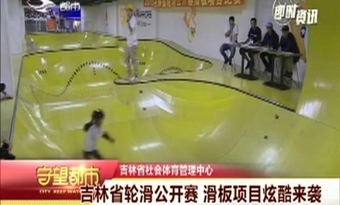守望都市|吉林省轮滑公开赛 滑板项目炫酷来袭