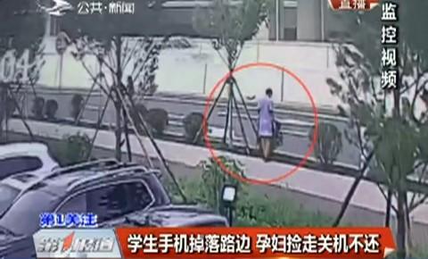 第1报道|学生手机掉落路边 孕妇捡走关机不还