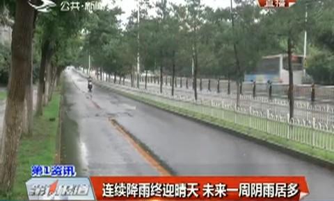 第1报道|连续降雨终迎晴天 未来一周阴雨居多