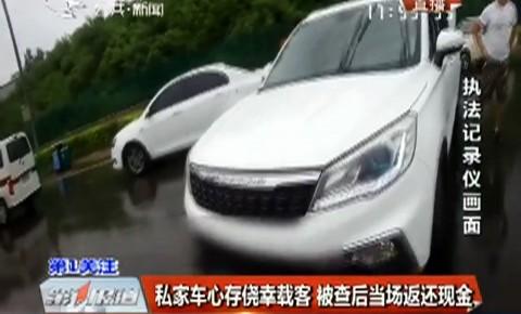 第1报道|私家车心存侥幸载客 被查后当场返还现金