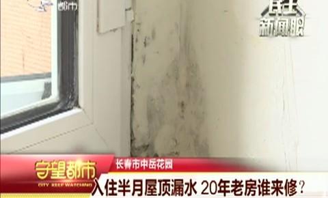 守望都市|入住半月屋顶漏水 20年老房谁来修?