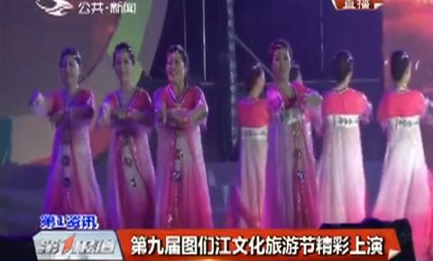 第1報道|第九屆圖們江文化旅游節精彩上演
