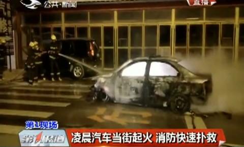 第1报道 凌晨汽车当街起火 消防快速扑救