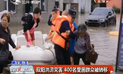 第1报道 双阳洪涝灾害 400名受困群众被转移