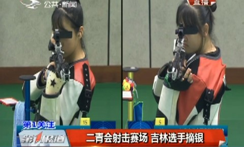 第1报道|二青会射击赛场 吉林选手摘银
