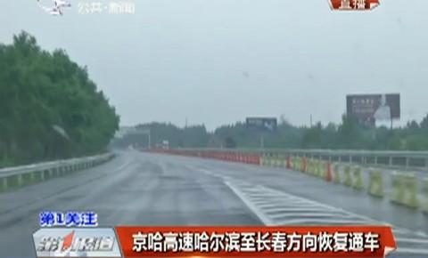 第1报道|京哈高速哈尔滨至长春方向恢复通车