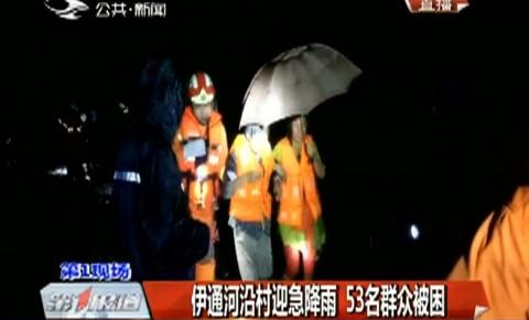 第1报道|伊通河沿村迎急降雨 53名群众被困