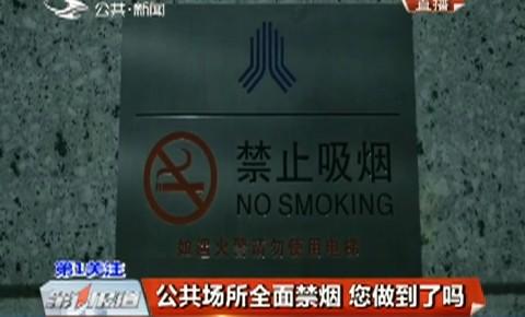 第1报道|公共场所全面禁烟 您做到了吗