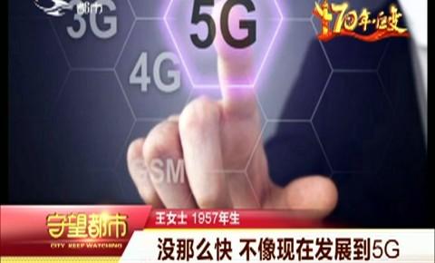 守望都市|中华人民共和国成立70周年—通讯方式的变化