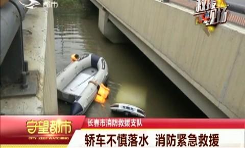 守望都市|轿车不慎落水 消防紧急救援