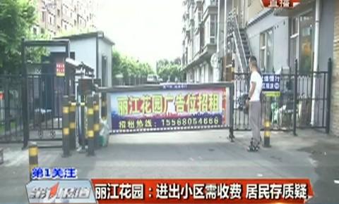 第1报道|丽江花园:进出小区需收费 居民存质疑