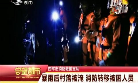 守望都市|伊通县:暴雨后村落被淹 消防转移被困人员