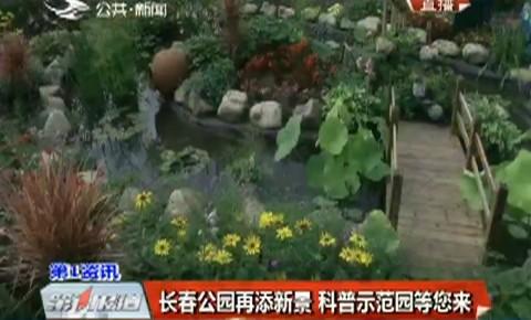第1报道|长春公园再添新景 科普示范园等您来