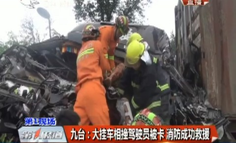 第1报道|九台:大挂车相撞驾驶员被卡 消防成功救援