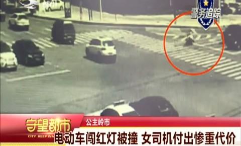 守望都市 电动车闯红灯被撞 女司机付出惨重代价
