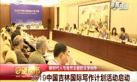守望都市|2019中国吉林国际写作计划活动启动