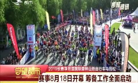 守望都市|2019长春净月潭国际森林山地自行车马拉松8月18日开幕