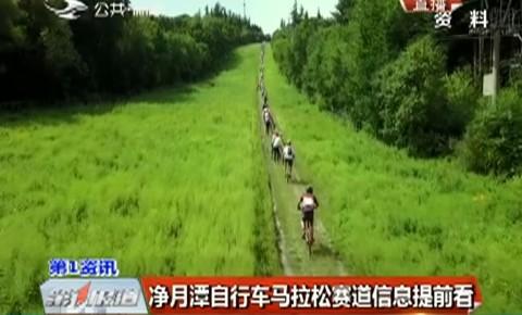 第1报道|净月潭自行车马拉松赛道信息提前看