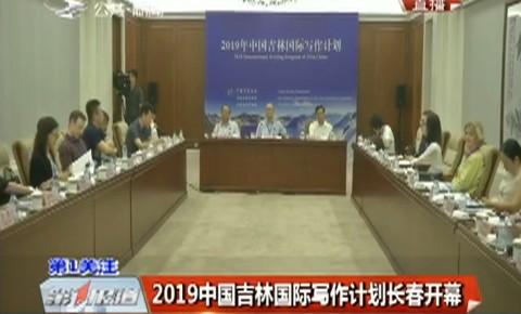 第1报道|2019中国吉林国际写作计划长春开幕