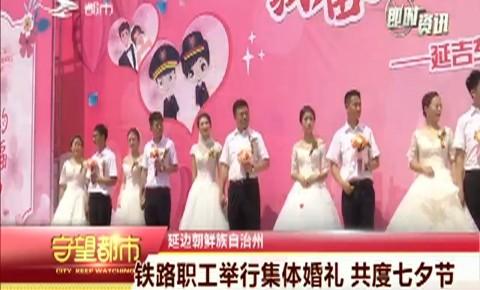 守望都市|铁路职工举行集体婚礼 共度七夕节