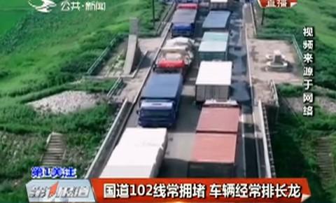 第1报道|国道102线常拥堵 车辆经常排长龙