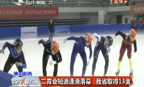 第1报道|二青会短道速滑落幕 吉林省取得13金