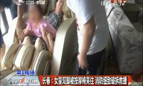 第1报道|女童双脚被按摩椅夹住 消防细致破拆救援