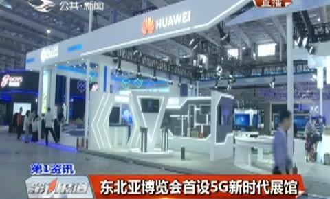 第1报道|【东北亚博览会】展会首设5G新时代展馆