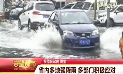 守望都市 省内多地强降雨 多部门积极应对