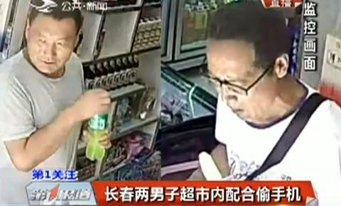 第1报道|长春两男子超市内配合偷手机