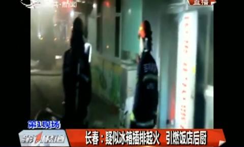 第1报道|疑似冰箱插排起火 引燃饭店后厨