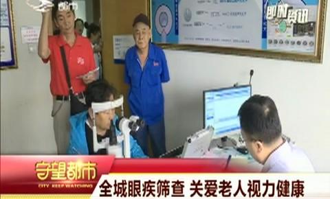 守望都市|全城眼疾筛查 关爱老人视力健康