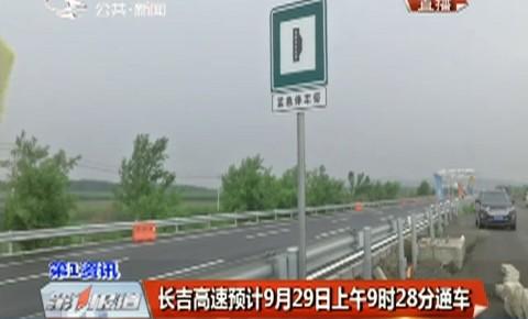 第1報道|長吉高速預計9月29日上午9時28分通車