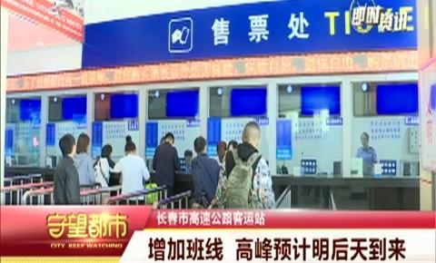 守望都市|长春高速客运站增加班线 应对节日出行高峰