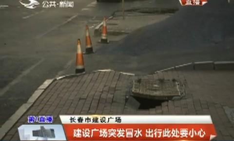 第1报道|建设广场突发冒水 出行此处要小心