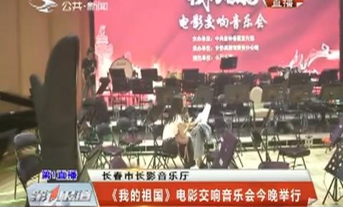 第1報道|《我的祖國》電影交響音樂會9月3日晚舉行