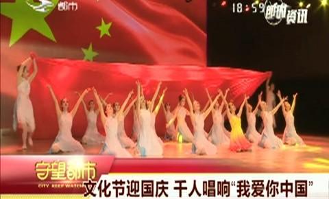 """守望都市 文化节迎国庆 千人唱响""""我爱你中国"""""""