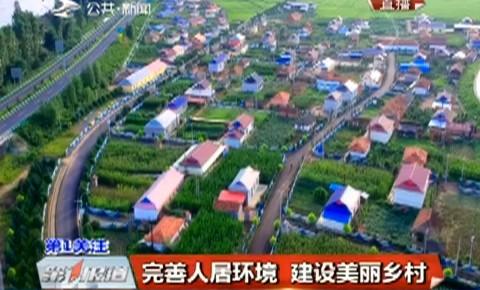 第1报道|汪清县:完善人居环境 建设美丽乡村