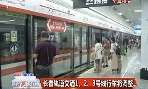 第1报道|长春轨道交通1、2、3号线行车将调整